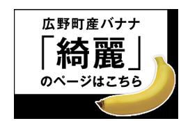 広野産バナナ「綺麗」のページはこちら